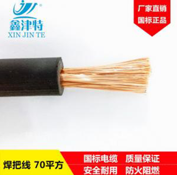 电焊机电缆YH